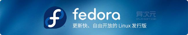 Fedora 28 正式版下载 - 更新快,自由开放的 Linux 发行版操作系统