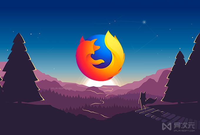 Firefox Quantum 瀏覽器