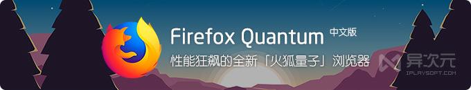 FireFox Quantum 火狐量子浏览器中文版 - 性能狂飙的全新版本!(免费开源 / 跨平台)