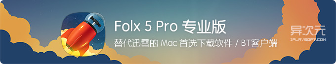 Folx 5 Pro 专业版 - 苹果 Mac 上替代迅雷的首选下载软件 / BT客户端工具