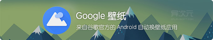 谷歌壁纸 Google Wallpapers - 谷歌官方推出的精美 Android 安卓手机壁纸应用