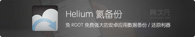 Helium 氦备份 - 免ROOT的安卓APP应用数据/游戏存档备份还原恢复与迁移利器