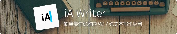 iA Writer - 简单专注的跨平台轻量级写作工具 (Markdown 编辑器)