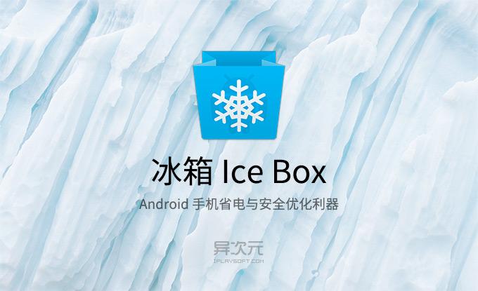 冰箱 Ice Box