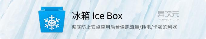冰箱 Ice Box - 手机省电利器!防止 Android 应用后台偷跑流量/耗电/卡顿的工具