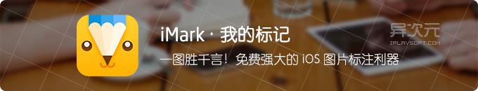 iMark 我的标记 - 免费图片标注应用利器!照片加文字/箭头/马赛克/放大镜