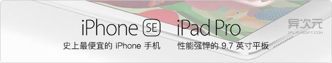 苹果史上最便宜的 iPhone 来了!iPhone SE 以及 iPad Pro 9.7 英寸平板发布