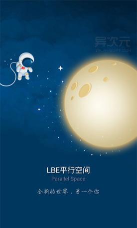 qq帐号修改_LBE平行空间 - Android 应用游戏双开大师 / 双开助手 (手机同时登录 ...