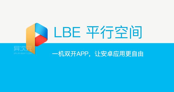 LBS平行空间