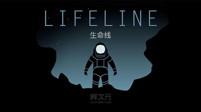 生命线 LifeLine