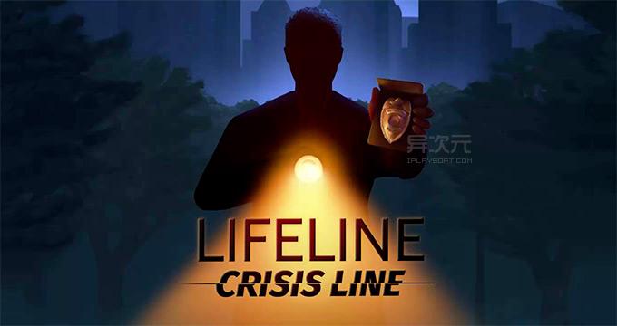 生命线5:危机一线