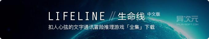 生命线 LifeLine 6 部全集中文版下载 - 帮主角活下去!扣人心弦的文字通讯冒险生存游戏