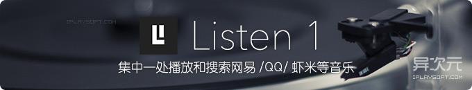 Listen 1 - 集中在一处播放搜索虾米、QQ、网易云音乐等多个网站歌曲的工具