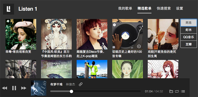 Listen 1 Windows 截图