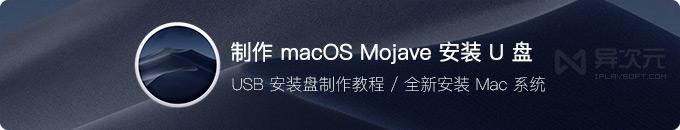 制作 macOS Mojave U盘USB启动安装盘方法教程 (全新安装 Mac 系统)