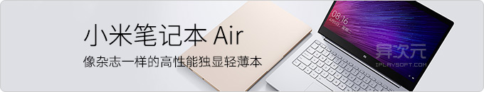 小米笔记本 Air 正式发布 - 高性能独显超极本,竟然比苹果 Macbook Air 还要轻薄!