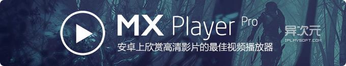 MX Player Pro - Android 安卓手机最强万能格式视频播放器 (DTS/AC3硬解方法教程)