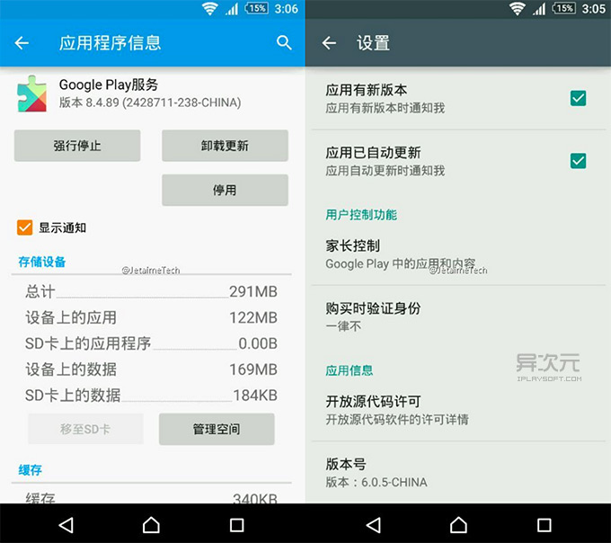Google Play 中国版