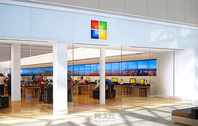 Microsoft Store 微軟專賣店