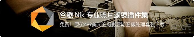 谷歌 Nik 专业照片后期处理滤镜插件集中文版 / 修图工具下载 - 原价499美元完全免费了!