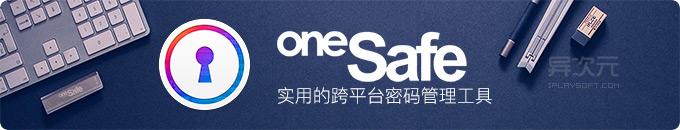 oneSafe - 又一款实用的跨平台密码管理器软件 / 安全保护各种账号密码