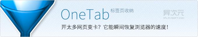 开太多网页变卡变慢?OneTab 一键收纳标签页,瞬间恢复谷歌浏览器速度!