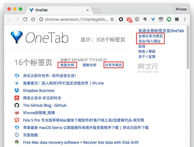OneTab 列表