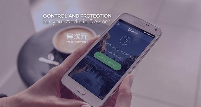 熊猫手机杀毒软件
