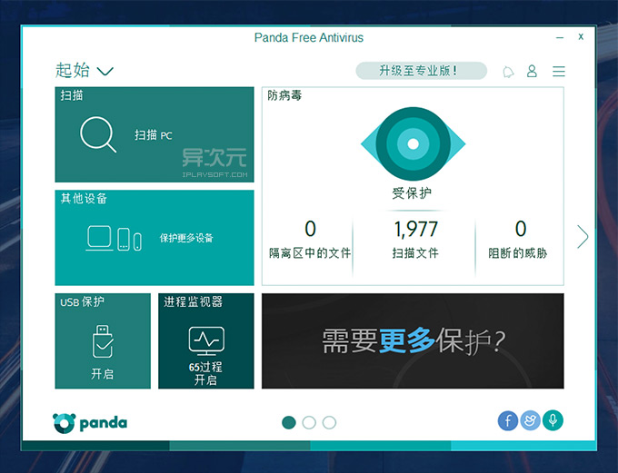 熊猫免费杀毒中文版