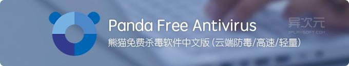 熊猫免费杀毒软件 2016 官方中文版 - Panda Free Antivirus (云端防毒/轻量/快速)