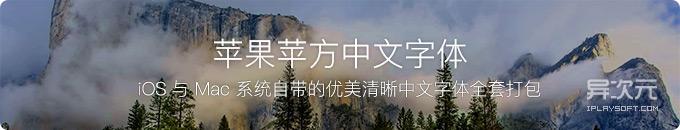 苹果苹方中文字体全套打包下载 - 最新 iOS/Mac 系统自带字型 (简繁体/ttf格式)
