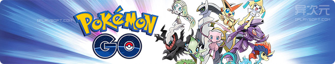口袋妖怪 Pokemon GO - 精灵宝可梦手机版游戏 (超有趣的 AR 增强现实玩法)