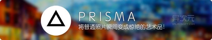 Prisma 神奇的艺术修图APP - 将普通照片瞬间变成让人惊叹的高逼格艺术画!
