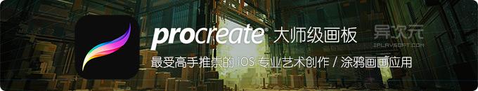 ProCreate 大师级画板 - iPad / iPhone 上最受推崇的专业素描插图与画画软件