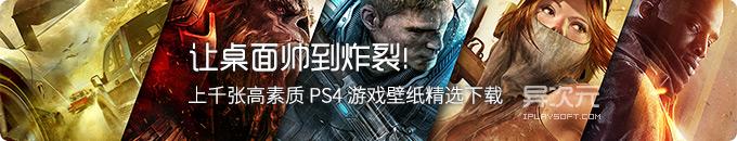 让桌面帅到炸裂!上千张精选好看 PS4 游戏主题高清壁纸收集下载 (多图杀流量)