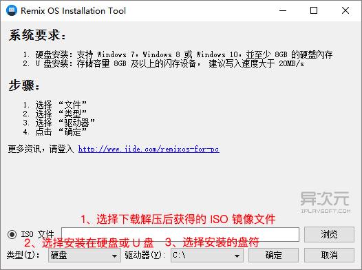 Remix OS 安装工具