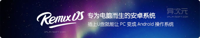 Remix OS PC 硬盘版系统安装视频教程