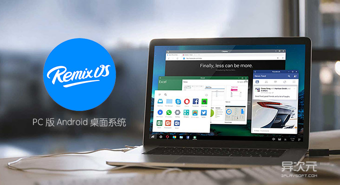 Remix OS PC 版
