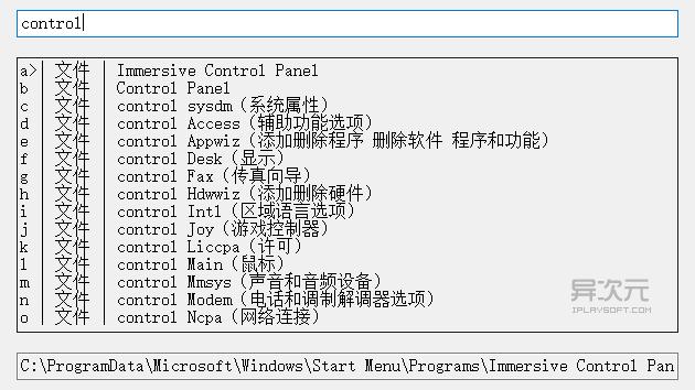 RunZ 控制面板