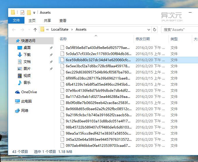 锁屏壁纸缓存文件