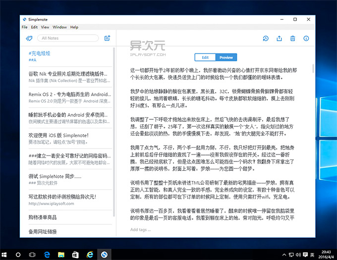 Simplenote Windows 版