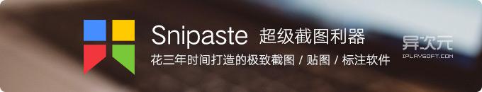 Snipaste 屏幕截图软件超级利器 - 花3年精心打造的极致截图贴图/编辑/标注工具