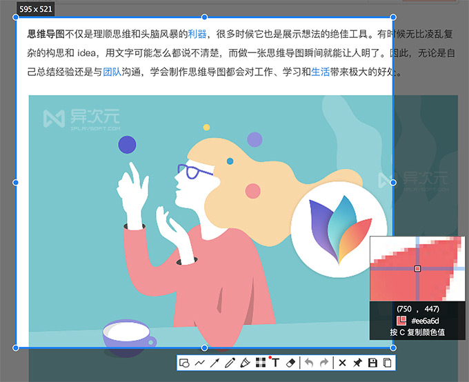 Snipaste 截图软件 for Mac