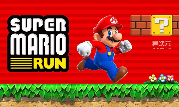 Super Mario Run 超级马里奥跑酷