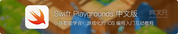 Swift Playgrounds 中文版 - 小孩都能入门的游戏化 iOS 开发编程互动学习教程!