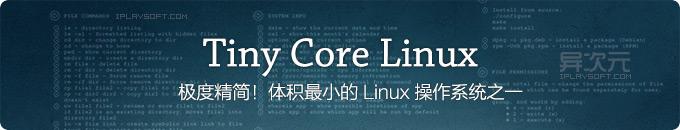Tiny Core Linux - 体积最小的精简 Linux 操作系统发行版之一 (仅10多MB)