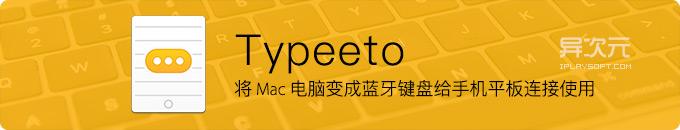 Typeeto 虚拟蓝牙键盘软件 - 将 Mac 电脑模拟成无线键盘连接到手机使用