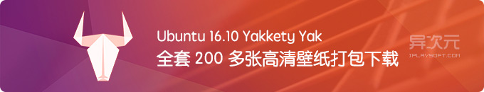 Ubuntu 16.10 Yakkety Yak 系统官方高清自带内置壁纸打包下载