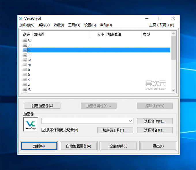 VeraCrypt 中文版