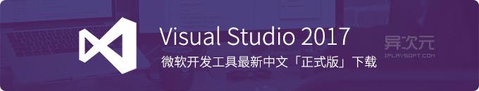 微软 Visual Studio 2017 中文正式版下载 - 免费社区版/专业版/企业版